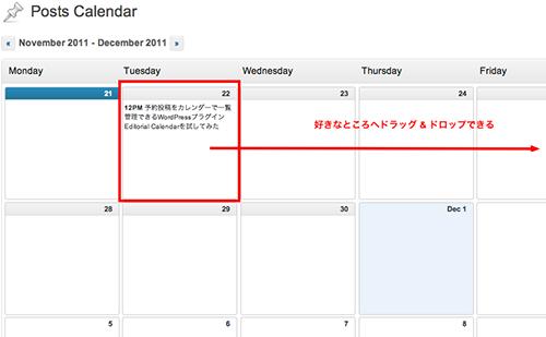 カレンダー管理