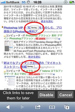readitlater-20111123-10