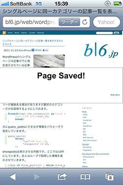 readitlater-20111123-8