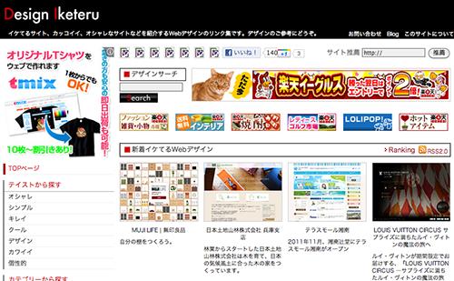 イケてるWebデザインリンク集|デザイケ -Design Iketeru-