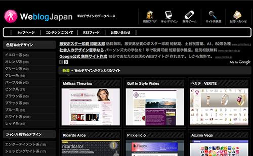 weblogjapan