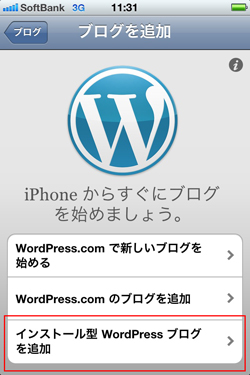 WordPress for iOS スタート画面