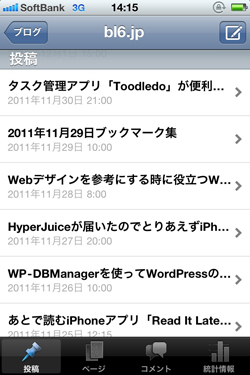 WordPress for iOS 読み込み