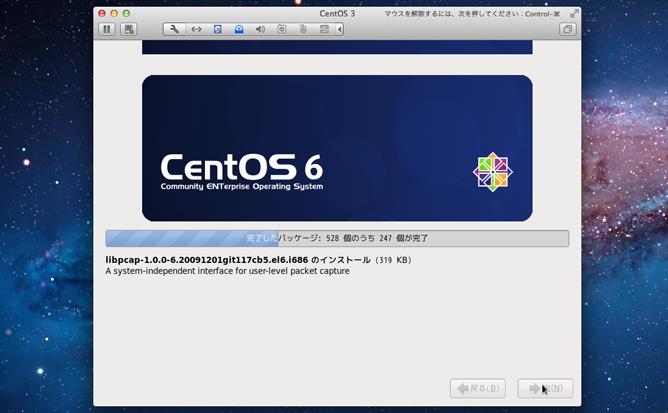 CentOS インストール 13