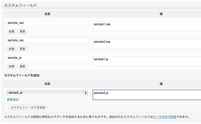 カスタムフィールドでCSSまたはJSファイルを追加
