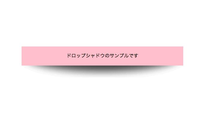 ドロップシャドウ-サンプル02