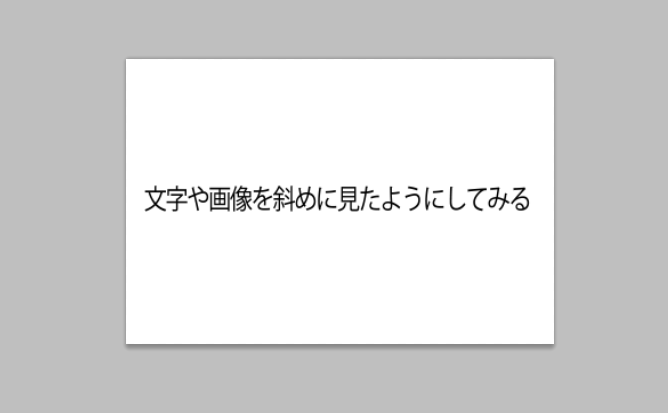 遠近法01