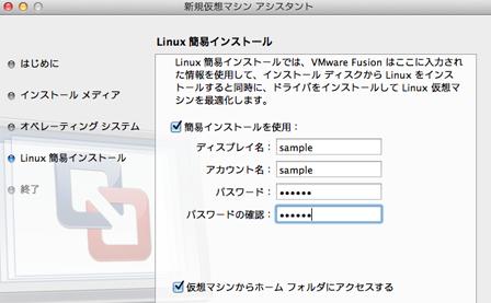 VMwear-CentOS-簡易インストール02