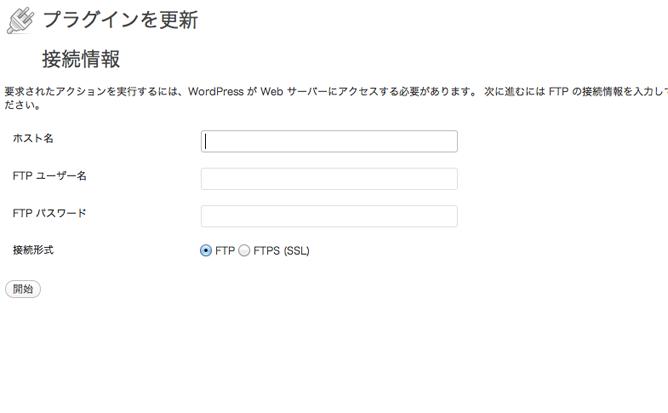 WordPress自動アップデートできない01