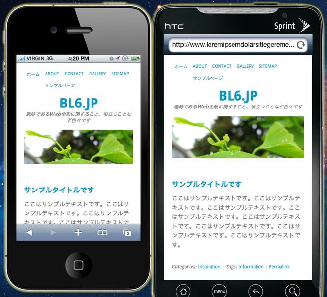 WPtap Mobile Detector 動作確認