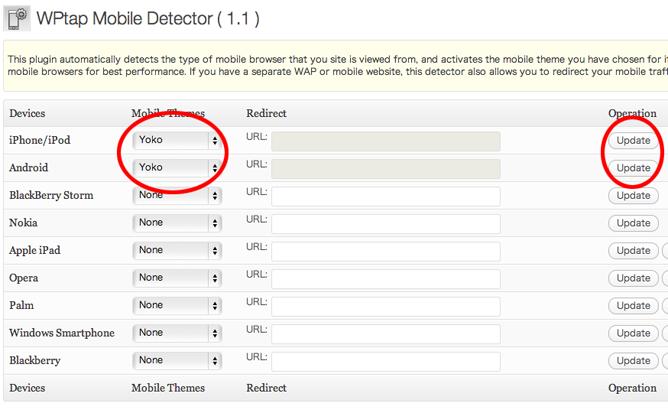 WPtap Mobile Detector 設定