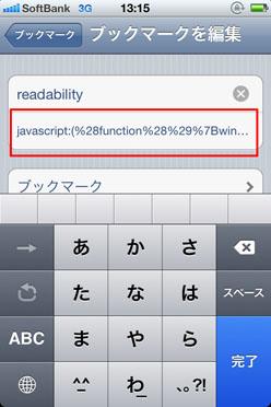 readability ブックマークレット02