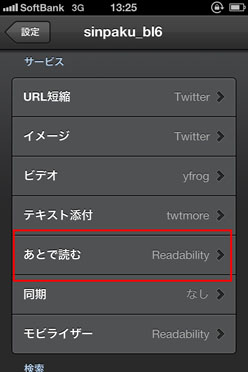 Readability Tweetbot03