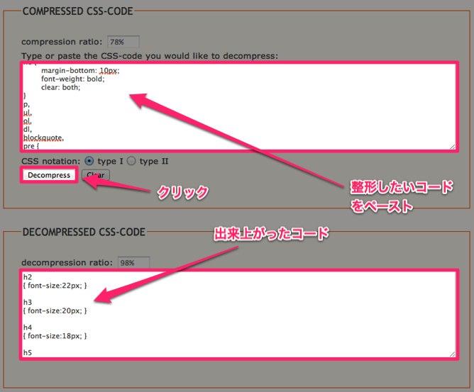 csCSScの使い方 整形