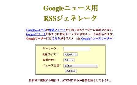 Googleニュース用RSSジェネレータ