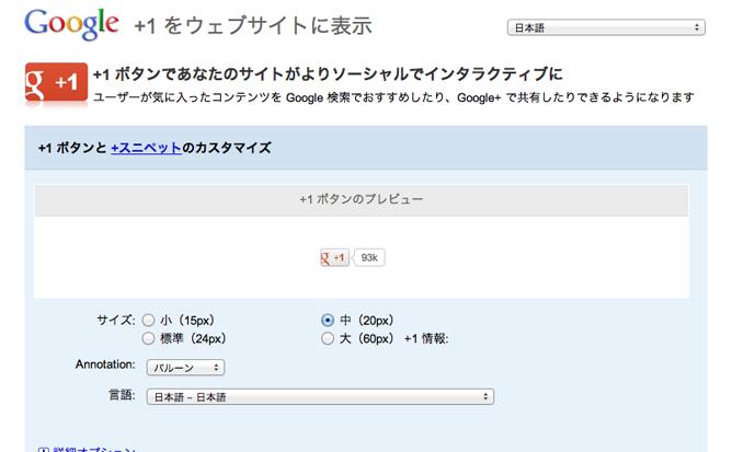 Google +1ボタン設置01