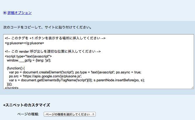 Google +1ボタン設置02