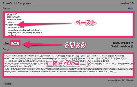 js圧縮packerの使い方01