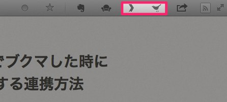 MacのReederにRead It LaterとTwitterのアイコンを追加する03