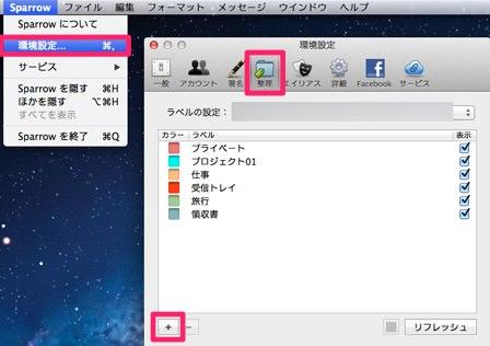 MacのSparrowでラベルを追加する