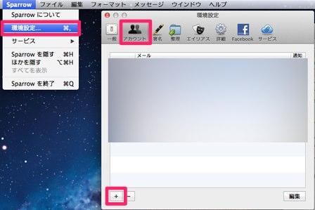 MacのSparrowの使い方01