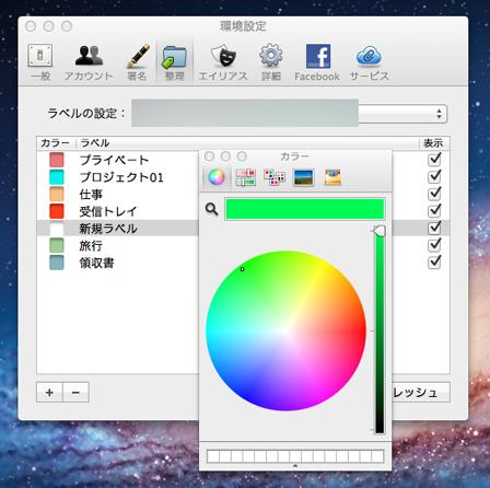 MacのSparrowのラベルに色を付ける