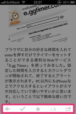 Pocketの使い方04