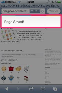 Pocketの使い方09
