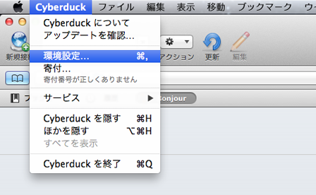 Cyberduckで.htaccessを表示01