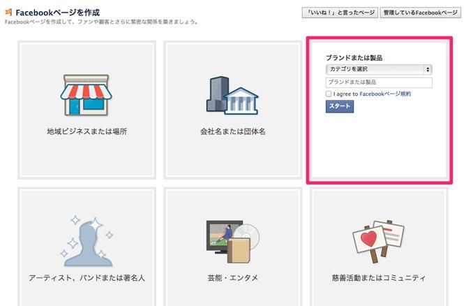 Facebookページの作成手順01