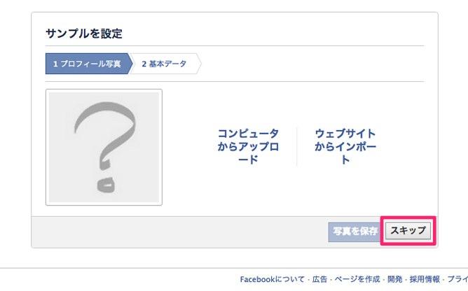 Facebookページの作成手順02