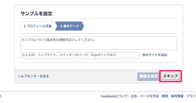Facebookページの作成手順03