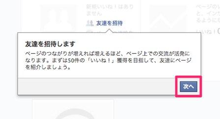Facebookページの作成手順05