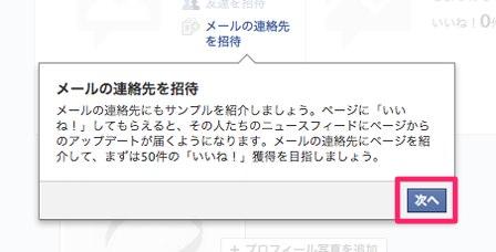 Facebookページの作成手順06