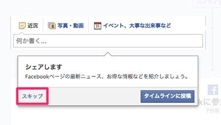 Facebookページの作成手順07