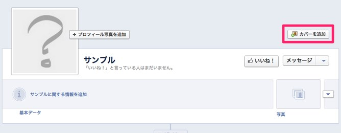 Facebookページのカバー追加