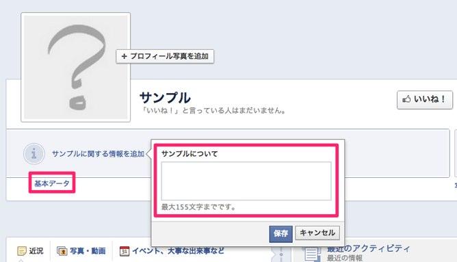 作成したFacebookページの情報や基本データの設定