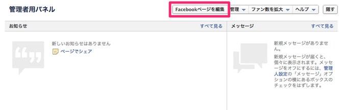 Facebookページを非表示に設定するやり方