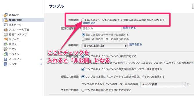 Facebookページを非公開に変更