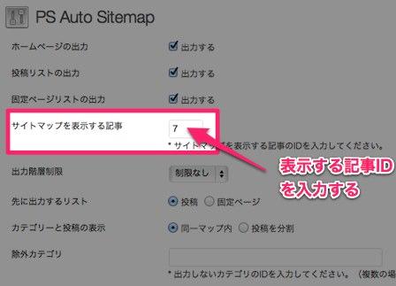 PS Auto Sitemap 記事ID入力