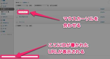 PS Auto Sitemap 記事ID確認