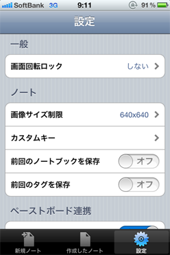 Tap2Everの使い方04