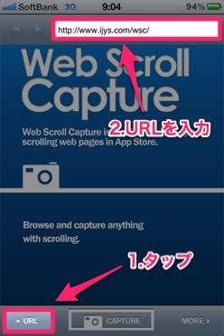 Web Scroll Captureの使い方03