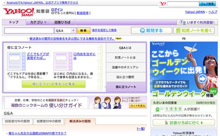 Yahoo!知恵袋 RSS01