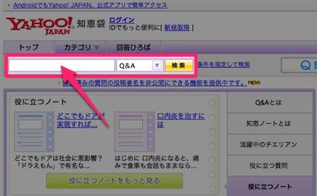Yahoo!知恵袋 RSS02