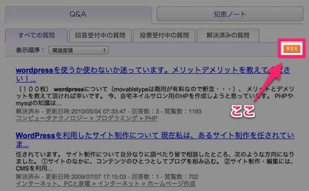 Yahoo!知恵袋 RSS03