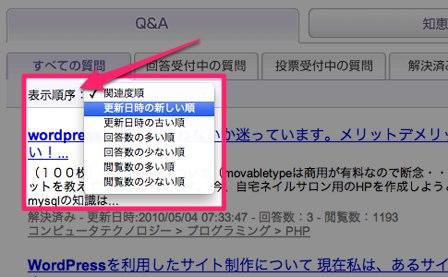 Yahoo!知恵袋 RSS04
