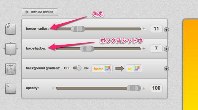 CSS3 Generatorの使い方