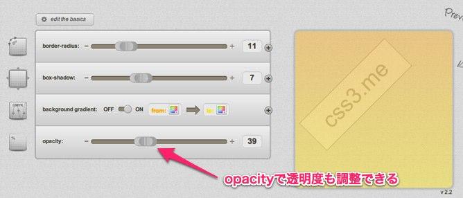 opacityで透明度設定