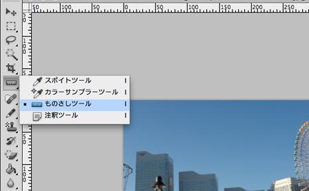 斜めの写真を水平にするやり方02